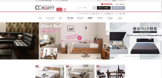 「おしゃれな人気家具を豊富に品揃え!」有限会社メディア・スタジオがネットショップを始めたわけ。