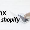 【Wixストア・Shopify向け】 「特定商取引法に基づく表記」のページ設定をしましょう!